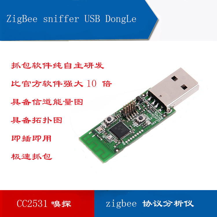 [The goods stop production and no stock]Zigbee CC2531 Sniffer sniffing capture protocol analyzer snap