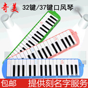 Chi Chi children's students in the classroom teaching 32 keys, the 37 key organ organ plus the name of the class