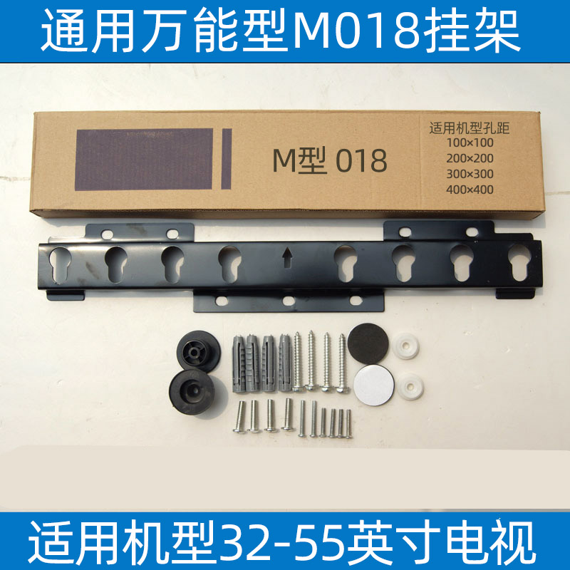 Les fabricants fournissent le nouveau cintre TV M-type 018 Skyway Changhong Sa lettre tcl Kangjia 26-55 pouces génération LG017
