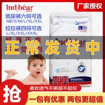 Rice pocket bear official flagship diaper pull pants diapers diapers diaper ultra-thin dry breathable