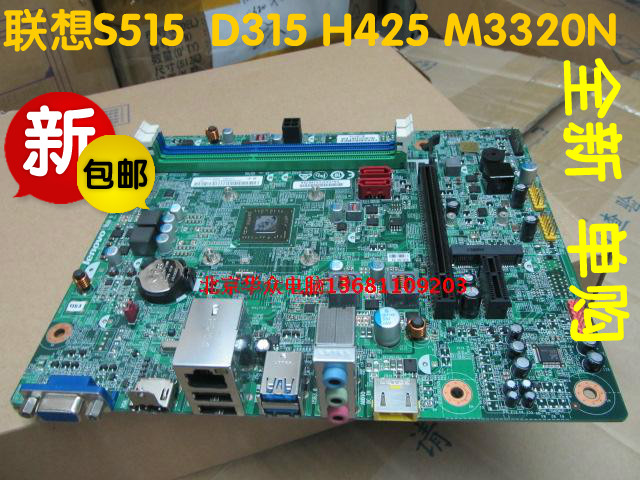 Lenovo Yangtian M3320N D315 New Dream H515R21 H425 Yueyue S515 Main Board Single Purchase