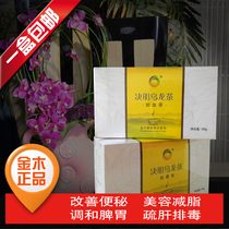 Jinmu Ruyi Tea Cassia oolong Tea 30 Packaging Genuine spot