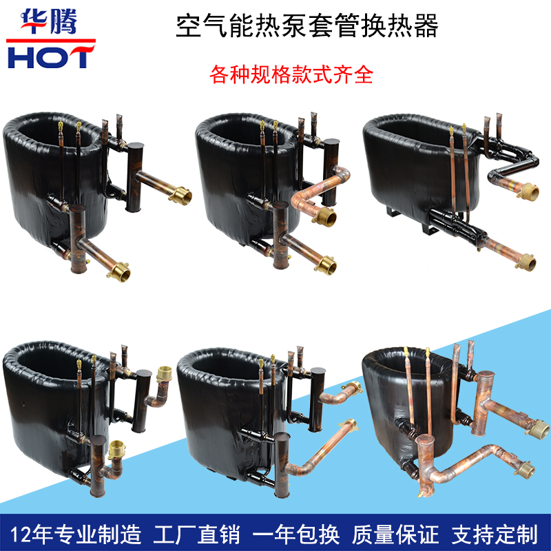 10 p-sleeve heat exchanger air energy pump evaporator condenser air conditioning accessories co-pipe heat exchanger