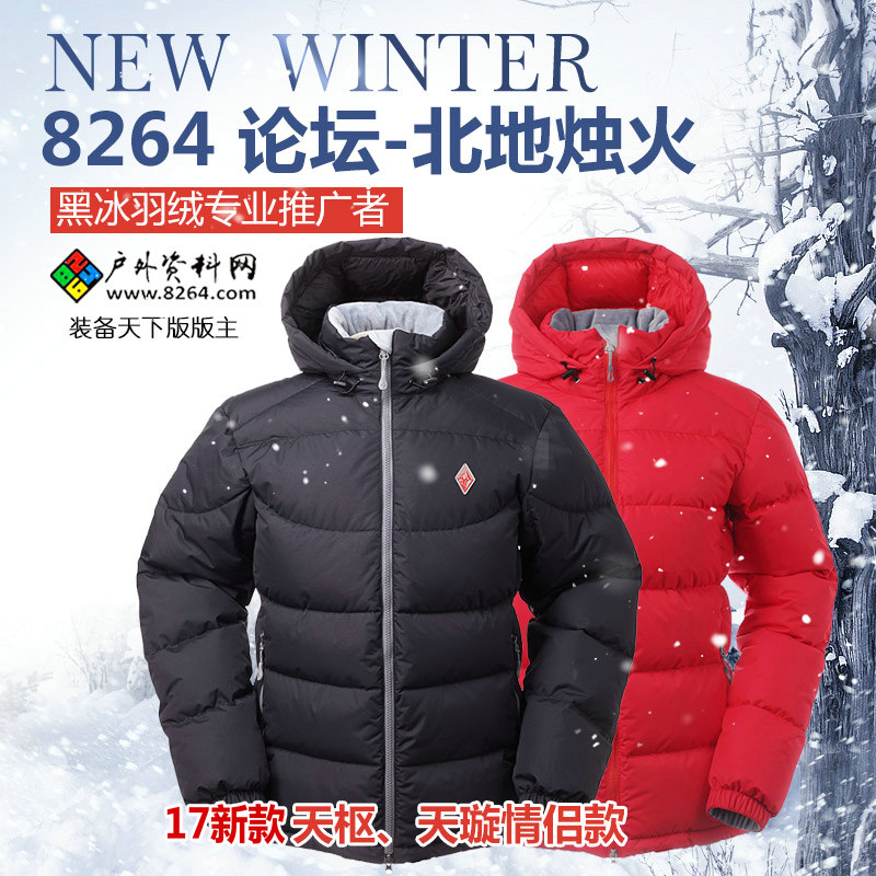 8264-Beidi Black Ice New Tianshu/Tianxuan Couple Outdoor Sports Thickened Velvet Down Garment