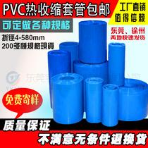 Multibenne pvc thermorétractable tube 18650 Batterie Au lithium en plastique en cuir ignifuge thermorétractable manches film bleu thermorétractable tube