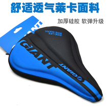 True Giant Mountain Bike Seat Cover Highway Bicycle Seat Cover Thickened and High Quality Silica Gel Seat Cover