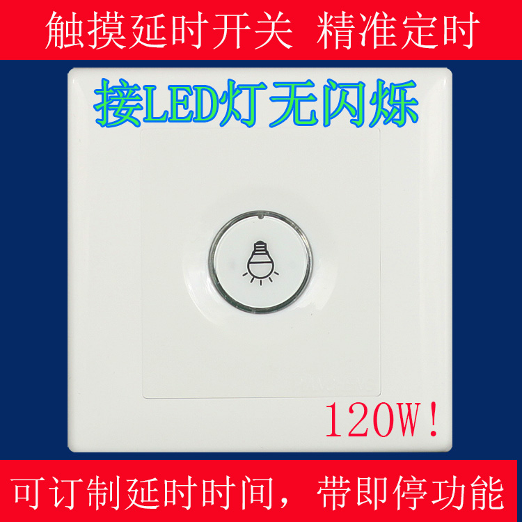 翩诚 High-end capacitive screen type 86 touch delay switch When the second line is set, the LED energy-saving lamp has no flicker.