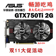 ASUS GTX750TI 2G D5 tour to eat chicken game graphics non GALAXY seven rainbow 750 2G 650TI