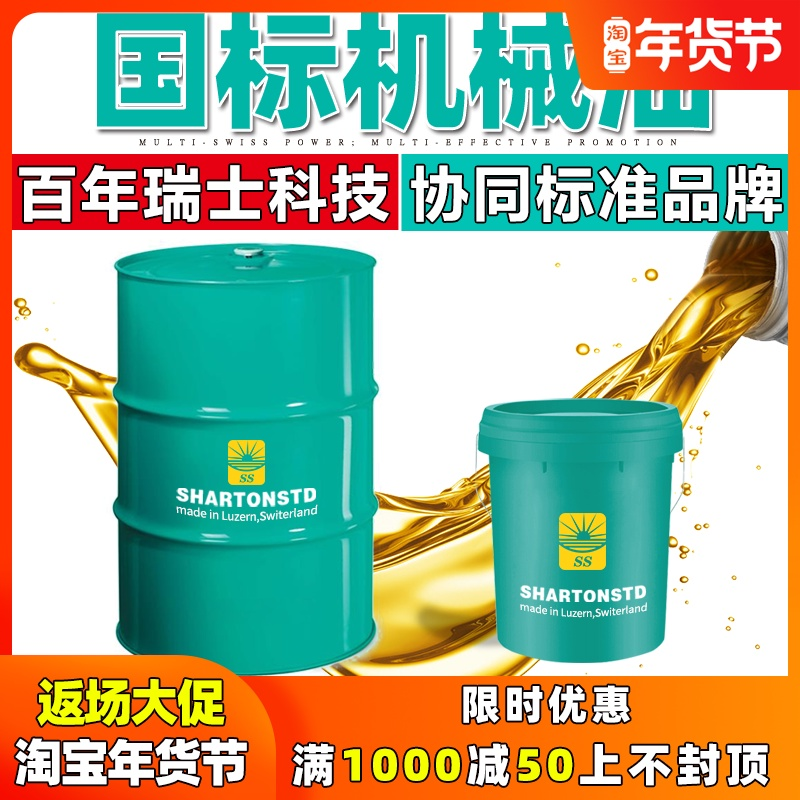 No. 15 32 oil L-AN68N30 full loss system with oil 46 s 20 mechanical oil 10 mechanical lubricants large barrel