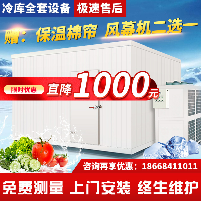 Cold storage full set of equipment large and small refrigeration unit custom freezer equipment fruit and vegetable preservation library door-to-door installation