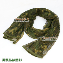 Multi-purpose camouflage net scarf, scarf, scarf insect control/British jungle