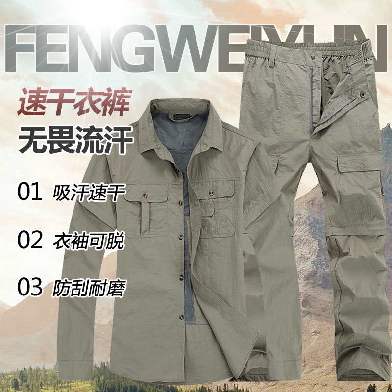 Outdoor waterproof and quick-drying pants men's length detachable summer shirt large size breathable mountaineering quick-drying pants suit