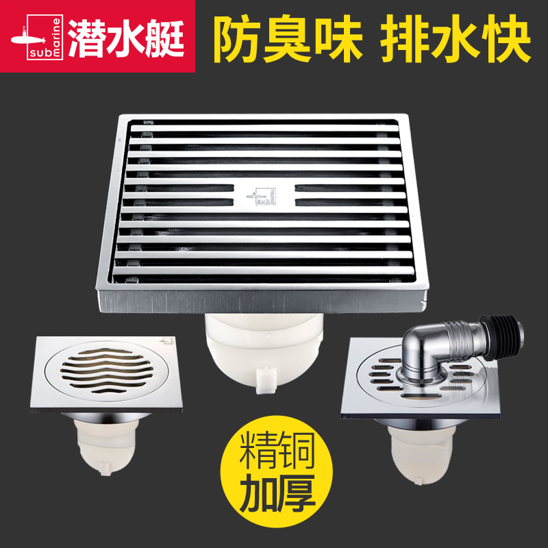 Submarine Floor Leakage Official Flagship Store Specialized Toilet Washing Machine Dual-Purpose Sewerage Artifact All-Copper Antiodor Device