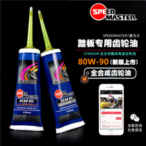 (Original import) speed horsepower gear oil 85W140 fully synthetic gear oil womens scooter general