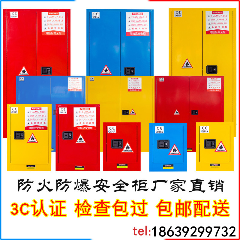 Laboratory industrial fire and explosion-proof cabinet 4 12 gallon chemical cabinet safety cabinet flammable and explosive liquid storage cabinet