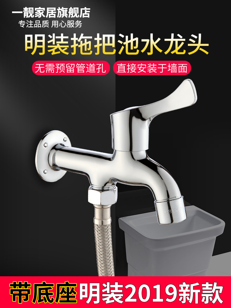 Copper open mop pool faucet washing machine faucet 4 minutes 6 minutes one in two out faucet dual-purpose multi-functional faucet