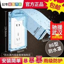 Bull splash box type 86 switch socket panel cover power protection cover toilet water heater bathroom waterproof splash