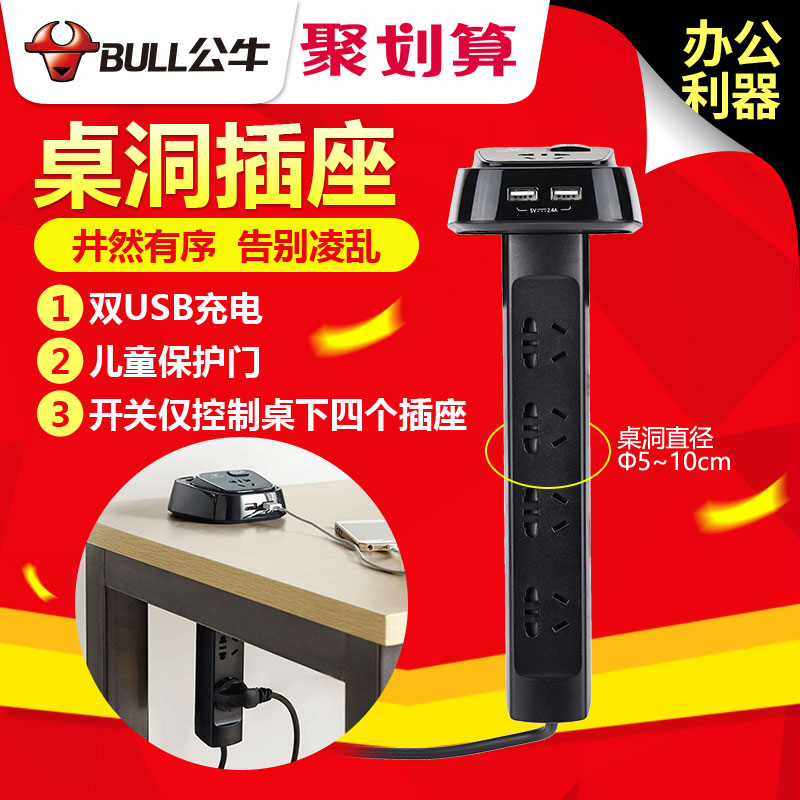 Bull belt USB row socket stereo porous multi-purpose socket