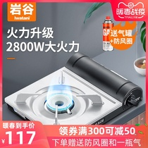 Rock Valley card stove home outdoor stove hot pot stove portable gas stove card stove gas gas fire stove
