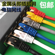 Cable home package post connector, 10 meters 20m30m40m50m60m7080100 computer over five kinds of finished products jumper