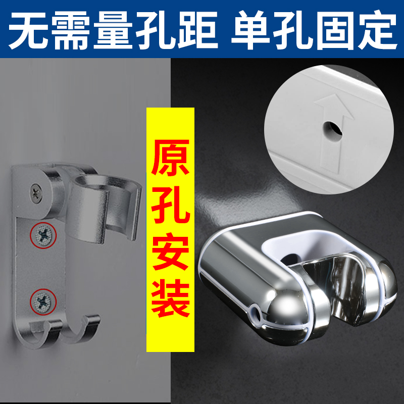 Submarine Sprinkler Support Fixed Base Free-punching Bathroom Shower Nozzle Hose Lotus Head Hanging Accessories