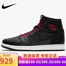 耐克男鞋Air Jordan 1  Black Satin AJ1 乔1黑丝绒篮球鞋555088