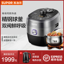 Supor 50HC6Q Electric Pressure Cooker home double ball kettle intelligent electric pressure cooker 5L multi-function high pressure rice cooker