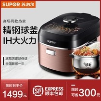 Supor Sy-50HC18Q Electric Pressure Cooker double 5L home multi-function intelligent ih high pressure rice cooker genuine