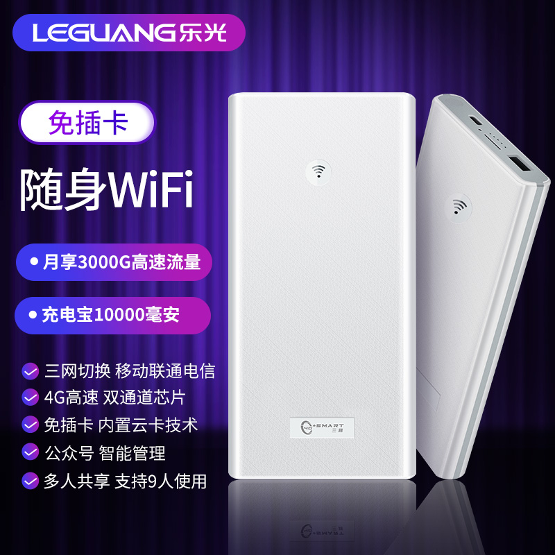 Portable wifi mobile 4g ​​unlimited data wireless network network card portable notebook router 5g free card unlimited speed charging treasure hotspot artifact IoT car wifi