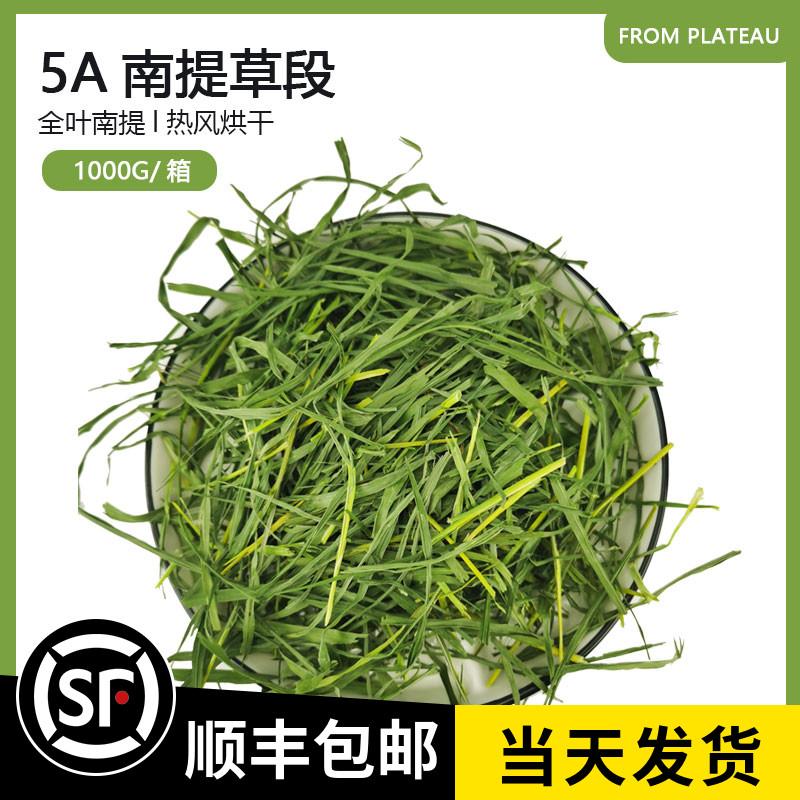 Маленький побаловавый Нанти Мозес трава сегмент кролика корма сено дракон кошачья трава голландская свинья трава 1 кг