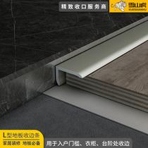 Snow mountain tiger XT3 floor edge tile press edge aluminum alloy 7 word closed right angle bag anti-collision guard decorative wall lines