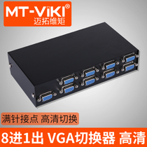 Matowi moment VGA switcher 8 in 1 out computer switcher one drag eight eight in one out two-way mutual