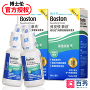 2 square] Boston new Bausch & Lomb clean RGP rigid contact lenses eye drops 10ml*2 Shurun Potion
