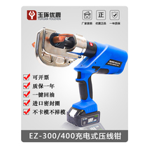 Electric hydraulic pliers Rechargeable crimping pliers Electrical quick crimping pliers EZ-400300 two-in-one copper and aluminum terminals