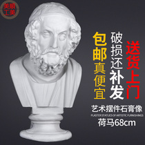 Homer plaster like art teaching aids plaster sculpture plaster sculpture sketch plaster head model ornaments