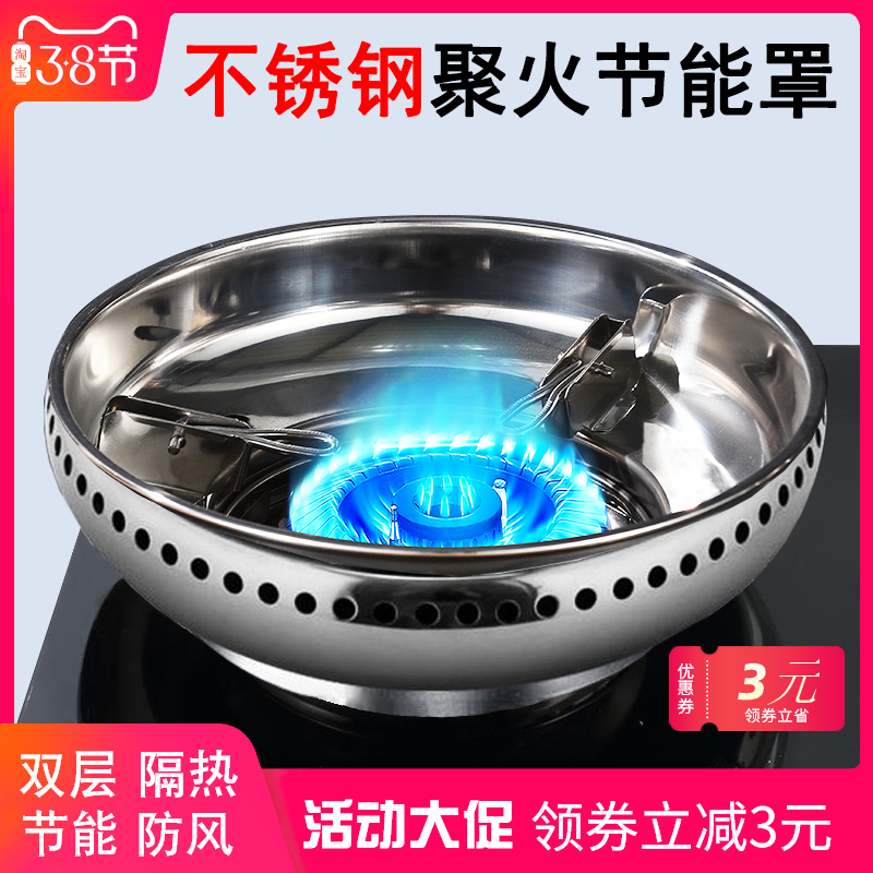 Poly-fire energy-saving cover Household stainless steel general gas stove energy-saving ring wind shield gas stove wind shelf