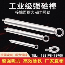 Stainless steel suction and self-unloading type super strong cylindrical iron suction strong magnetic bar 12000 gauss magnetic frame to pick up and remove iron