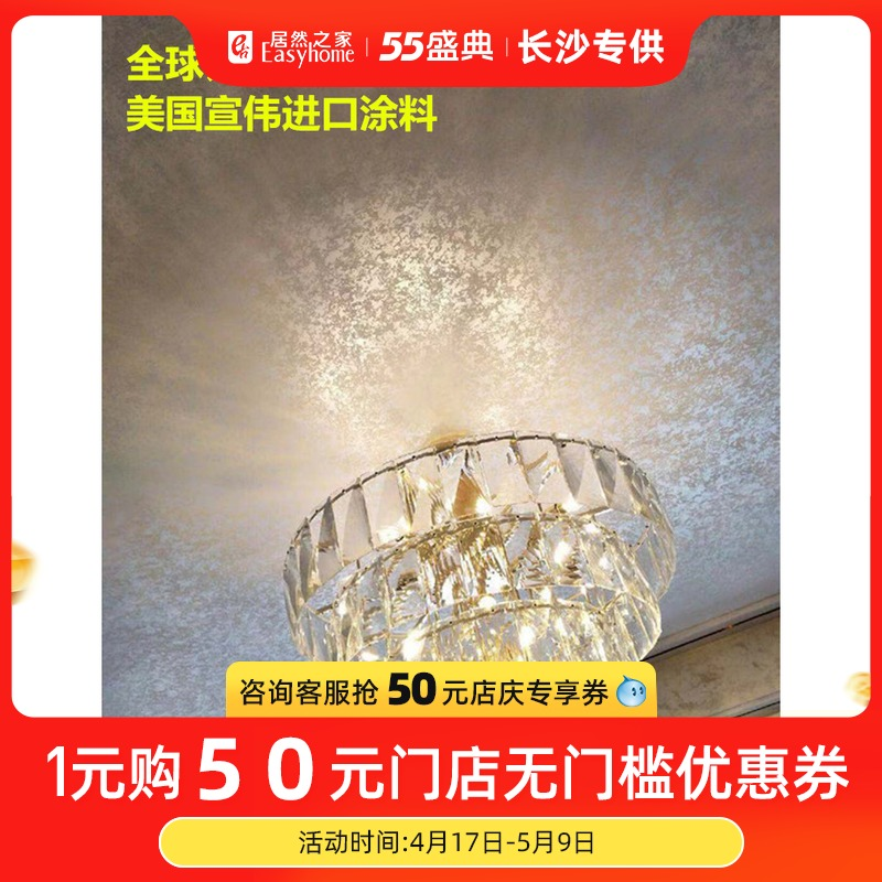 Xuanwei imported art paint wall paint zero formaldehyde childrens room living room TV background wall instead of latex paint
