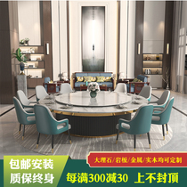 Hotel dining table Electric large round table 15 people 20 people dining table with turntable Hotel club box Marble hot pot table