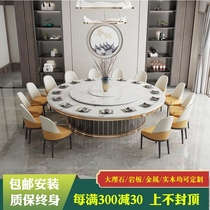 Yingao new Chinese electric dining table Hotel large round table Club light luxury marble rock plate hot pot table 16 people 20 people