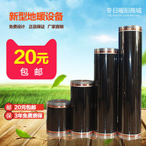 Electric Heating Film Electric Ground Heating Korea Far Infrared Carbon Crystal Carbon Fiber Geothermal Heating Film Electric Heating Kangban High Temperature Sweat Steaming Room