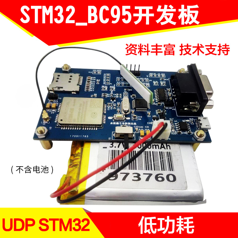 Bc95 bc35-g module of STM32 development board nb-iot low power consumption