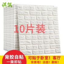 Papier peint épais chaud chambre brique sac souple moderne simple 3D stéréo TV fond mur papier étanche humidité