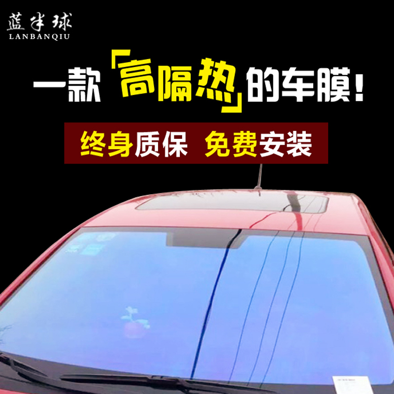 Anti-explosion and heat-insulating film of automobile solar film chameleon front-end film anti-ultraviolet skin care film