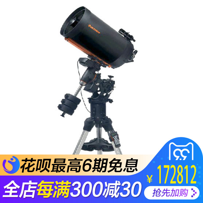 Skywatcher, star Trang CGE Pro1400 high-end automatic star search telescope high-definition non-infrared night vision