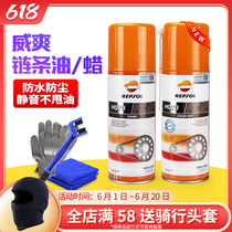 Wei Shuang Motorcycle chain oil seal chain wax car chain cleaning agent Lubricating oil does not stain ash beyond DID