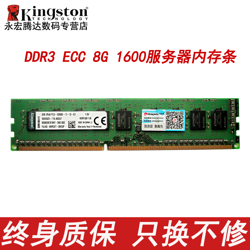Kingston DDR3 8G 1600 Pure ECC Three Generation Server Workstation Memory Bar 4GB Compatible 1333
