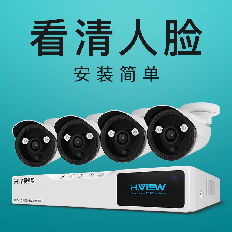 High Definition Household Monitoring Set Coaxial AHD Video Security System 6-way 1080P Monitoring Camera Set