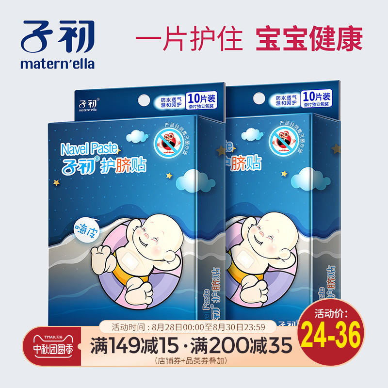 Infant's navel sticker with neonatal breathable waterproof umbilical cord sticker for baby's bathing, swimming and umbilical cord sticker