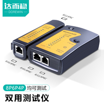 Da and steady network route tester network cable detector line detector multi-functional professional network route broadband signal pass tool detection instrument finder detector